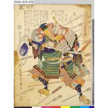 Ochiai Yoshiiku: 「太平記英勇伝」 「七十六」「森三左エ門可成」 - Tokyo Metro Library