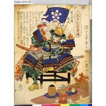 落合芳幾: 「太平記英勇伝」 「七十七」「堀久太郎秀政」 - 東京都立図書館