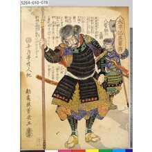 Ochiai Yoshiiku: 「太平記英勇伝」 「七十八」「八菅與六正勝」 - Tokyo Metro Library