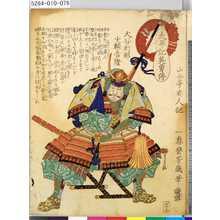 Ochiai Yoshiiku: 「太平記英勇伝」 「七十九」「大谷刑部少輔吉隆」 - Tokyo Metro Library