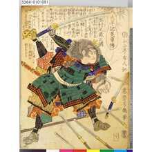 Ochiai Yoshiiku: 「太平記英勇伝」 「八十一」「木村又蔵正国」 - Tokyo Metro Library