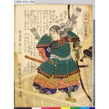 Ochiai Yoshiiku: 「太平記英勇伝」 「八十四」「蒲生宰相氏郷」 - Tokyo Metro Library