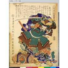 落合芳幾: 「太平記英勇伝」 「八十六」「亀田大隅」 - 東京都立図書館