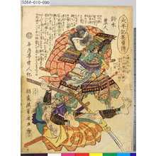 Ochiai Yoshiiku: 「太平記英勇伝」 「九十」「鈴木豊人」 - Tokyo Metro Library