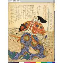 Ochiai Yoshiiku: 「太平記英勇伝」 「九十一」「清水長左衛門宗治」 - Tokyo Metro Library