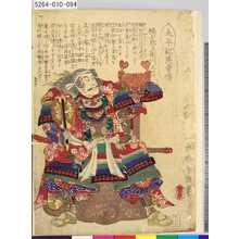 Ochiai Yoshiiku: 「太平記英勇伝」 「九十七」「楠七郎左衛門正具」 - Tokyo Metro Library