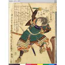 Ochiai Yoshiiku: 「太平記英勇伝」 「九十六」「秋坂中務大輔安治」 - Tokyo Metro Library