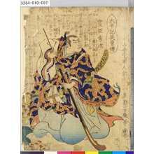 落合芳幾: 「太平記英勇伝」 「九十九」「豊臣秀次」 - 東京都立図書館
