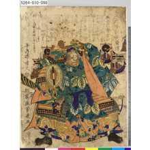 Ochiai Yoshiiku: 「太平記英勇伝」 「一百」「豊臣秀吉公」 - Tokyo Metro Library