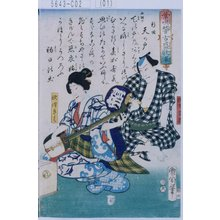 豊原国周: 「葉唄稽古盛歌沢」「歌沢芳蔵」「歌沢きく」 - 東京都立図書館