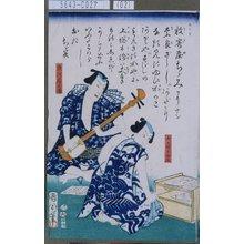 豊原国周: 「大工目玉の三」「魚河岸の清」 - 東京都立図書館