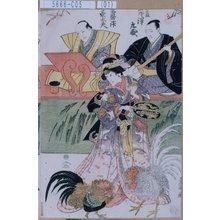 Utagawa Toyokuni I: 「三味線 岸澤九蔵」「常磐津兼太夫」 - Tokyo Metro Library