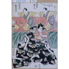 Utagawa Toyokuni I: 「常磐津 綱太夫」「常磐津 都賀太夫」 - Tokyo Metro Library