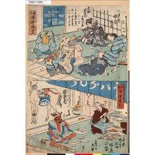 Utagawa Kuniyoshi: 「道外浄瑠璃尽」 「糸桜本町育」「小石川の段」「小いと」「大黒舞土右衛門」「風の神喜左衛門」「あいじまごん平」「膝栗毛」「草津のだん」「うばがもち」「えんま」「三途川の老婆」 - Tokyo Metro Library