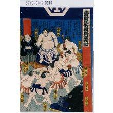 Unknown: 「当世子供相撲評判記」「梅幸」「三十郎」「新之助」「左団次」「小団次」「権十郎」「八百蔵」「団蔵」「現十郎」「冠五郎」「訥升」 - Tokyo Metro Library