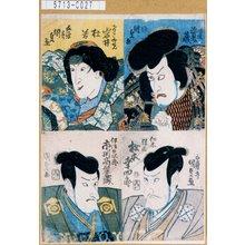 Utagawa Kunisada: 「盛遠 海老蔵」「けさ御せん 岩井杜若」「仁木弾正 松本幸四郎」「伊津の次郎 市川高麗蔵」 - Tokyo Metro Library