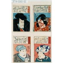 Utagawa Kuniyoshi: 「和藤内」「渡守おしづ」「袈裟太郎」「煙草屋源七」 - Tokyo Metro Library