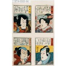 Utagawa Kuniyoshi: 「桜姫」「亀井六郎」「有王丸」「隅田平」 - Tokyo Metro Library
