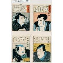 Utagawa Kuniyoshi: 「じやくまく院」「因幡之助」「松兵衛」「奴袖平」 - Tokyo Metro Library