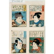 Utagawa Kuniyoshi: 「力弥」「油屋お染」「左金吾よりかね」「高坂弾正」 - Tokyo Metro Library