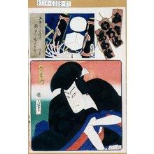 Toyohara Kunichika: 「み立いろはあはせ い」「一番組」「石川五右エ門」 - Tokyo Metro Library