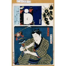 Toyohara Kunichika: 「み立いろはあはせ あ」「三番組」「天川屋丁稚伊吾」 - Tokyo Metro Library