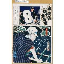 Toyohara Kunichika: 「み立いろはあはせ と」「十番組」「時治郎」 - Tokyo Metro Library