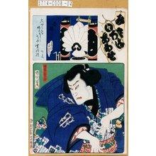 Toyohara Kunichika: 「み立いろはあはせ ぬ」「十番組」「濡髪長五郎」 - Tokyo Metro Library