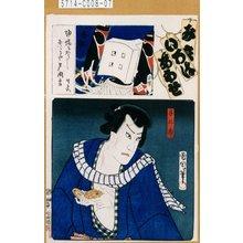 Toyohara Kunichika: 「み立いろはあはせ よ」「一番組」「与三郎」 - Tokyo Metro Library