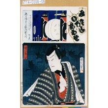 Toyohara Kunichika: 「み立いろはあはせ れ」「九番組」「礼三郎小狐」 - Tokyo Metro Library