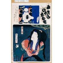 Toyohara Kunichika: 「み立いろはあはせ う」「六番組」「浦里」 - Tokyo Metro Library