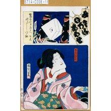 Toyohara Kunichika: 「み立いろはあはせ ほ」「八番組」「ほとゝぎす」 - Tokyo Metro Library