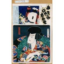 Toyohara Kunichika: 「み立いろはあはせ に」「一番組」「日本駄右衛門」 - Tokyo Metro Library