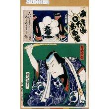 Toyohara Kunichika: 「み立いろはあはせ の」「六番組」「野晒悟助」 - Tokyo Metro Library