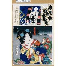 Toyohara Kunichika: 「み立いろはあはせ こ」「五番組」「こし元おかる」 - Tokyo Metro Library