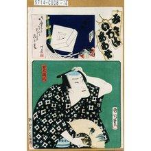 Toyohara Kunichika: 「み立いろはあはせ 百」「二番組」「百尺ノ鍋八」 - Tokyo Metro Library