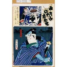 Toyohara Kunichika: 「み立いろはあはせ 千」「二番組」「千崎弥五郎」 - Tokyo Metro Library