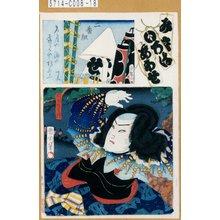 Toyohara Kunichika: 「み立いろはあはせ せ」「二番組」「船頭松右エ門」 - Tokyo Metro Library