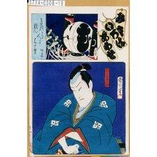 Toyohara Kunichika: 「み立いろはあはせ も」「二番組」「桃ノ井若狭之助」 - Tokyo Metro Library
