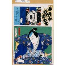 Toyohara Kunichika: 「み立いろはあはせ ゑ」「五番組」「塩谷判官」 - Tokyo Metro Library