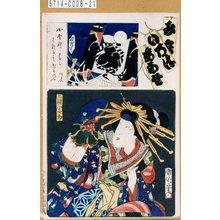 Toyohara Kunichika: 「み立いろはあはせ み」「三番組」「三国小女郎」 - Tokyo Metro Library