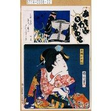 Toyohara Kunichika: 「み立いろはあはせ め」「二番組」「名婦おかね」 - Tokyo Metro Library