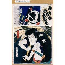 Toyohara Kunichika: 「み立いろはあはせ さ」「三番組」「定九郎」 - Tokyo Metro Library