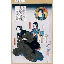 Utagawa Kuniyoshi: 「見立外題尽 義経千本桜 渡海屋の段」「義経」「安徳天皇」「すけの局」 - Tokyo Metro Library