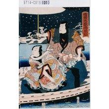 Utagawa Kunisada II: 「雪景色戯場乗始」 - Tokyo Metro Library