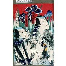 Toyohara Kunichika: 「寺島の梅 尾上菊五郎」「音羽の滝 坂東彦三郎」 - Tokyo Metro Library