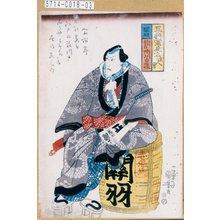 Utagawa Kuniyoshi: 「五将軍見立五人男 関羽」「ばんずい長兵衛 市川白猿」 - Tokyo Metro Library