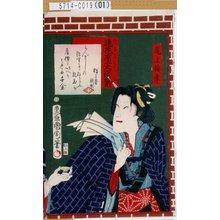 Toyohara Kunichika: 「連花席一大区繋」「尾上梅幸」 - Tokyo Metro Library