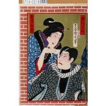 Toyohara Kunichika: 「市川三升」「岩井杜若」 - Tokyo Metro Library