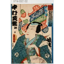 Toyohara Kunichika: 「此所に画工の御見立は板本の幕の内に在 ひゐき連噺色幕」「中村芝翫江」 - Tokyo Metro Library